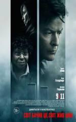 Фильм 9/11 - Постеры