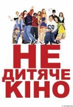 Фильм Недетское кино - Постеры
