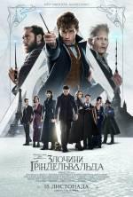 Постеры: Фильм - Фантастические твари: Преступления Гриндельвальда - фото 2