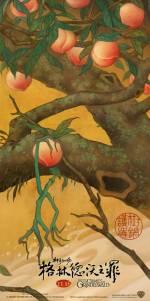 Постеры: Фильм - Фантастические твари: Преступления Гриндельвальда - фото 46