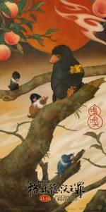 Постеры: Фильм - Фантастические твари: Преступления Гриндельвальда - фото 48