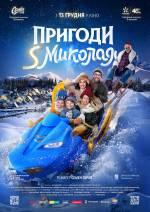 """Фильм """"Приключения S Николая"""""""