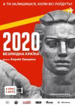 2020. Безлюдна країна