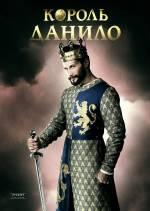 Постеры: Фильм - Король Данило - фото 9