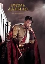 Постеры: Фильм - Король Данило - фото 10