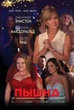 Постеры: Фильм - Пышка - фото 3