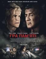 Постери: Раян Ґузман у фільмі: «Гра пам'яті»