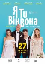 Постери: Надя Дорофєєва у фільмі: «Я, Ти, Він, Вона»