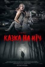 Фільм Казка на ніч