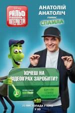 Постеры: Фильм - Ральф разрушитель 2: Интернетри - фото 2