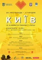 Фільм Київ. Із кінематографом у серці - Постери