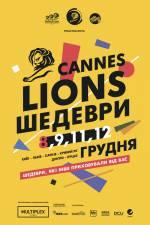 Фільм Шедеври Cannes Lions - Постери