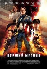 Постеры: Томми Ли Джонс в фильме: «Первый мститель»