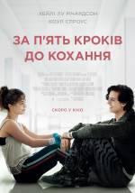 Постеры: Фильм - В пяти шагах к любви - фото 2