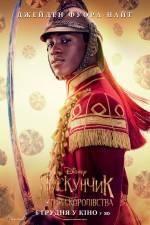 Постеры: Фильм - Щелкунчик и четыре королевства - фото 9