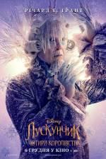 Постеры: Фильм - Щелкунчик и четыре королевства - фото 10