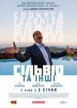 Постеры: Тони Сервилло в фильме: «Сильвио и другие»