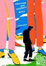 Фільм Найкоротший день короткого метру - Постери