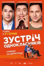 Постеры: Валерий Харчишин в фильме: «Встреча одноклассников»
