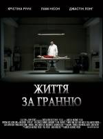"""Фильм """"Жизнь за гранью"""""""