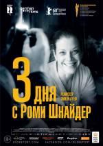 Постеры: Фильм - Три дня с Роми Шнайдер. Постер №3