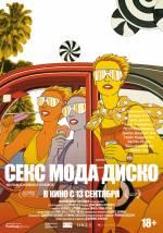 Постеры: Фильм - Секс мода диско. Постер №3