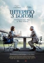 Постери: Брентон Туєйтес у фільмі: «Інтерв'ю з Богом»