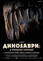 Фільм Динозаври: У пошуках сенсації - Постери