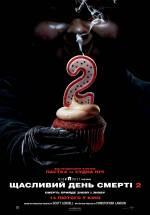 Фильм Счастливого дня смерти 2