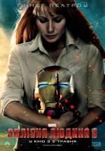 Постеры: Гвинет Пэлтроу в фильме: «Железный человек 3»