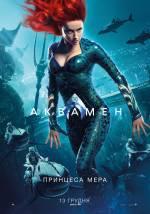 Постери: Ембер Герд у фільмі: «Аквамен»