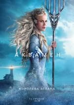 Постери: Ніколь Кідман у фільмі: «Аквамен»