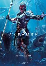 Постери: Патрік Вілсон у фільмі: «Аквамен»