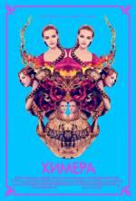 Постеры: Фильм - Химера - фото 2