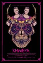 Постеры: Фильм - Химера - фото 3