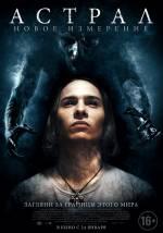 Постеры: Фильм - Астрал: Новое измерение - фото 4