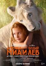 Постеры: Фильм - Приключения Мии и белого льва - фото 4