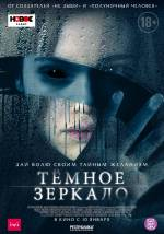 Постеры: Фильм - Тёмное зеркало - фото 3