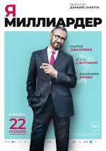 Постери: Фільм - Я - мільярдер - фото 3