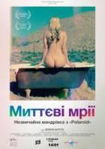 Фильм Мгновенные мечты - Постеры