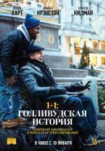Постеры: Фильм - 1+1: Новая история - фото 3