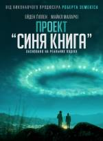 Постери: Серіал - Проект «Синя книга»