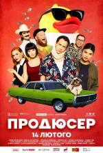 """Фильм """"Продюсер"""""""
