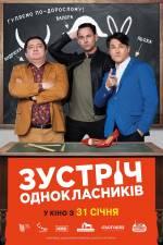 Постеры: Алексей Нагрудный в фильме: «Встреча одноклассников»