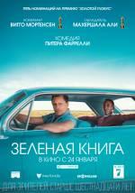 Постеры: Фильм - Зелёная книга - фото 4
