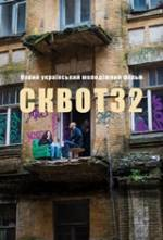"Фільм ""Сквот32"""