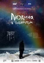 Фільм Людина з табуретом - Постери
