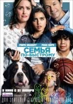 Постеры: Фильм - Семья за минуту - фото 5