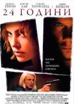 Фільм 24 години - Постери