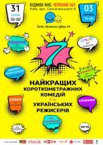Фильм Smile, Ukrainian! Дубль 4 - Постеры
